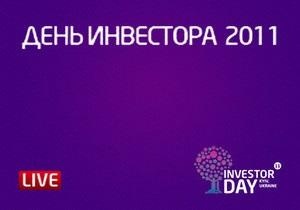 Трансляция конференции День Инвестора Центральной и Восточной Европы