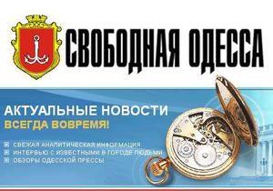 Сайт газеты Свободная Одесса возобновил работу. Издание обвиняет милицию во лжи