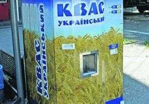 В Киеве установили автомат по продаже кваса