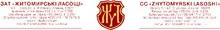 В 2008 році ЗАТ  Житомирські ласощі  планує збільшити виробництво на 20%  до 60 тис. тонн