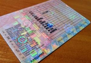 Картинки по запросу картинки водительское удостоверение Украина