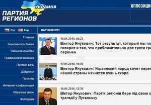 С сайта ПР исчезло обещание Януковича повести Украину европейским путем