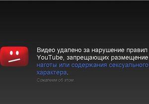 Видео якобы из камеры Тимошенко удалили с YouTube из-за  содержания сексуального характера