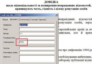 В Администрации Януковича утверждают, что не имеют отношения к закону о клевете