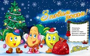 «Живчик» поздравляет с Новым годом!