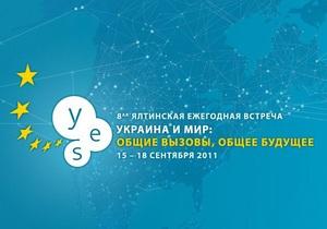 Прямая трансляция саммита Ялтинской европейской стратегии (YES)