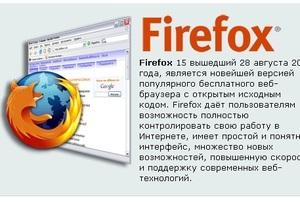 Mozilla выпустила бета-версию браузера для Windows 8