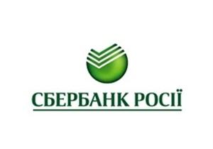 АО  СБЕРБАНК РОССИИ  укрепляет свои позиции в Украине – итоги работы 4 месяцев в 2011г.