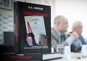 В Украине презентовали книгу о Тимошенко под названием Изолгавшаяся