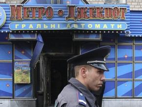 В Украине закрыты 99% игорных заведений. ПР требует их полного запрета