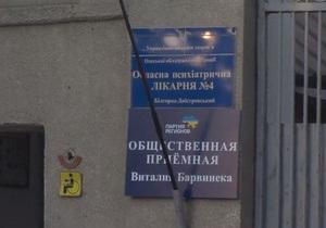 Одесские СМИ сообщили, что регионал разместил приемную в психбольнице. В штабе заявили о провокации