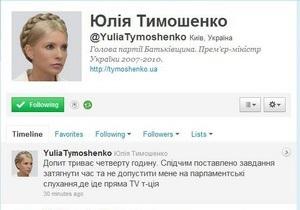 Тимошенко завела блог на Twitter