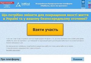 В Украине представлены результаты проекта Будущее, к которому мы стремимся