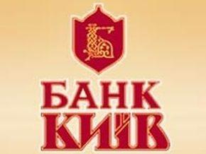 Умер и.о. временного администратора банка Киев (обновлено)