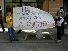 Донецкий облсовет отказался проводить референдум по русскому языку