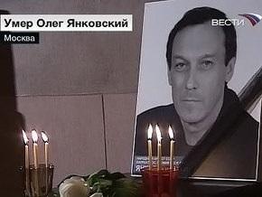 Тысячи людей пришли проститься с Янковским