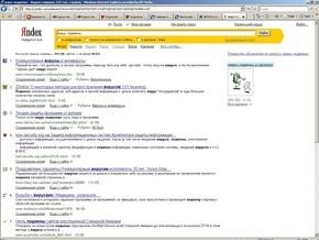 Яндекс открыл поисковый сервис для любителей литературы