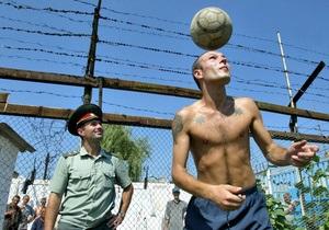 Содержание одного заключенного в Киевской области стоит в среднем 600 грн в месяц