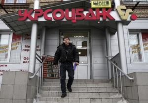 В 2010 году чистая прибыль одного из крупнейших банков Украины уменьшилась более чем на 77% (исправлено)