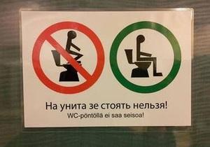 На автозаправках в Финляндии для российских туристов вывесили инструкцию, как правильно пользоваться туалетом