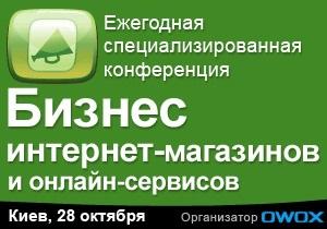 28 октября в Киеве пройдет ежегодная специализированная конференция  Бизнес интернет-магазинов и онлайн-сервисов