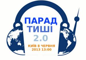 новости Киева - В Киеве сегодня пройдет второй украинский парад Тишины