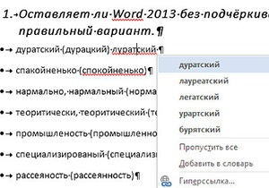 Office 2013 уличили в безграмотности - Word