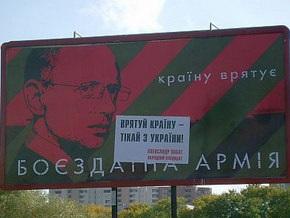 На билбордах политиков появились наклейки с критикой в их адрес