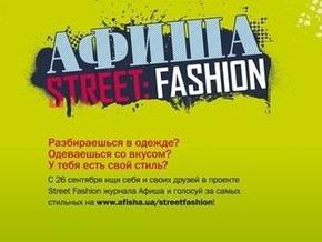 В Киеве пройдет Street Fashion Party