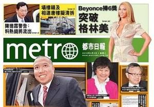 Крупнейшая в мире бесплатная газета снова вышла в прибыль