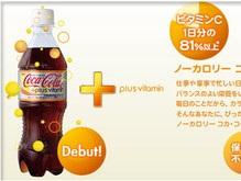 В Coca-Cola добавят витамины