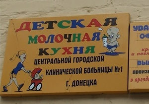 Массовое отравление детей в Донецке: Молочная кухня работала без разрешения на эксплуатацию