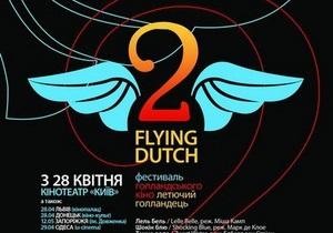 Сегодня в Киеве стартует фестиваль голландского кино