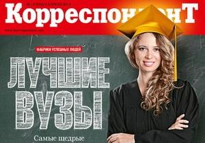 Корреспондент назвал лучшие вузы страны