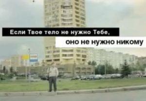 Минздрав России запустил рекламу с призывом заботиться о своем теле