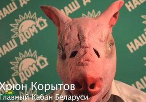 Обращение Главного кабана Беларуси к Лукашенко