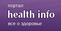 Портал health info представляет советы известных политиков о том, как сохранить здоровье