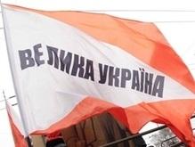 Великая Украина заявила о попытках срыва акции За Украину без Ющенко