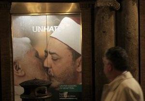 Компания Benetton отозвала рекламу с поцелуем Папы Римского и египетского имама
