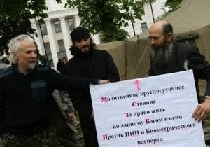 Более тысячи верующих УПЦ МП протестуют под Радой против биометрических паспортов