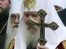 Алексий II поблагодарил украинскую церковь за  мужественное стояние в вере