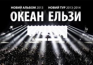 Группа Океан Ельзи собралась в большой стадионный тур в 2013 году