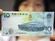 Олимпийскую 10-юаневую купюру продают по 400 юаней