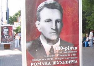 Донецкий суд лишил Шухевича звания Героя Украины