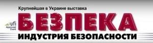 Выставка  БЕЗПЕКА  соберет рынок безопасности Украины в выставочном центре  КиевЭкспоПлаза