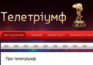 В четверг в Киеве назовут победителей главной телепремии Украины