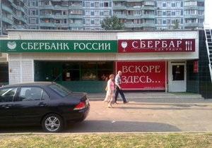 В Москве возле Сбербанка появился Сбербар
