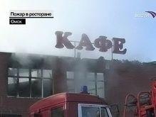 В России при пожаре в ресторане погибли четыре человека
