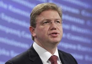 Фюле: Все критерии, выдвинутые ЕС перед Украиной, являются одинаково важными