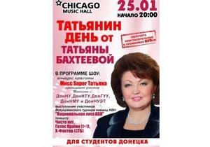 Депутат Бахтеева называет благотворительностью раздачу студентам приглашений в ночной клуб